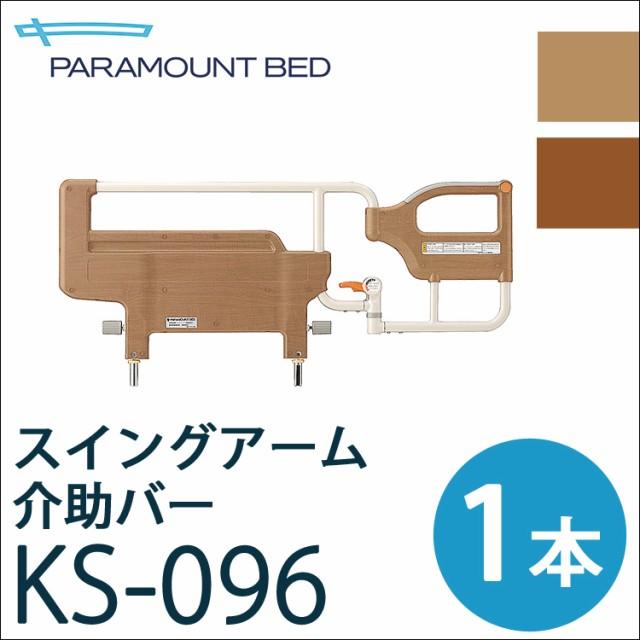 【KS-096D】【KS-096B】【スイングアーム介助バー...