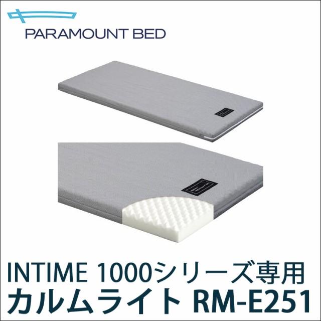【RM-E251】INTIME 1000シリーズ専用 マットレス ...