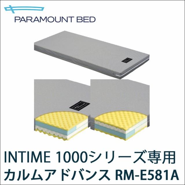 【RM-E581A】INTIME 1000シリーズ専用 マットレス...
