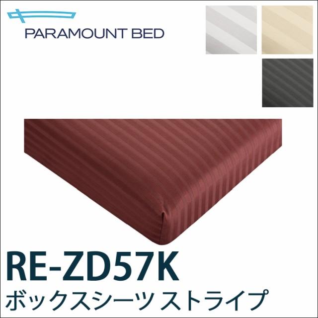 【RE-ZD57K】【ボックスシーツ ストライプ】パラ...