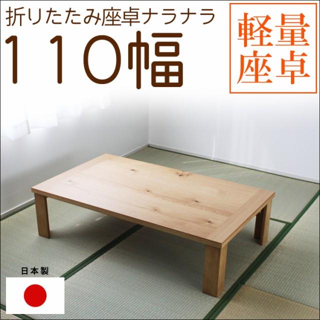 【ナラナラ110×70】軽量シリーズ 楽々運べる 折...