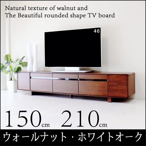 テレビ台 完成品 ローボード テレビボード 210 15...