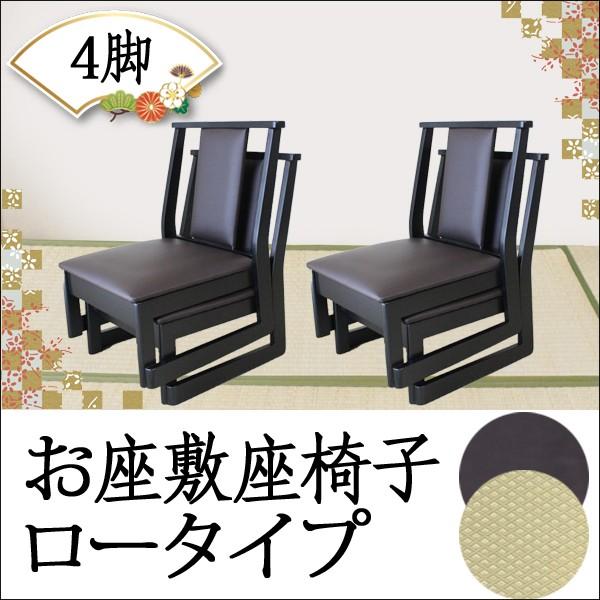 【4脚セット販売】お座敷座椅子 ロータイプ スタ...
