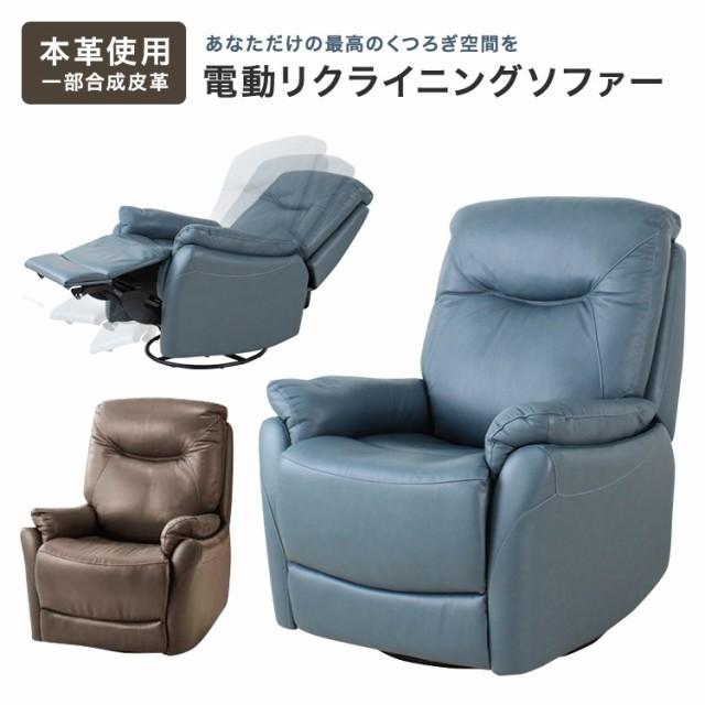 【キャビン】電動リクライニングソファ 200度回転...