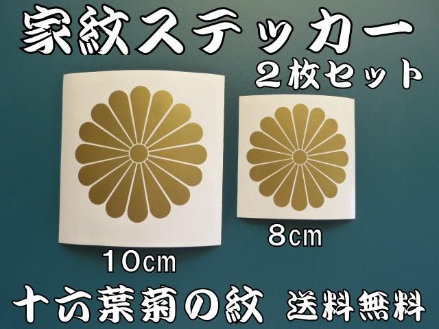 ステッカー 家紋 十六葉菊の紋 2枚セット
