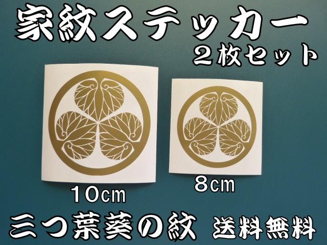 ステッカー 家紋 三つ葉葵の紋 2枚セット