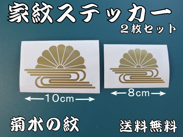 ステッカー 家紋 菊水の紋 2枚セット