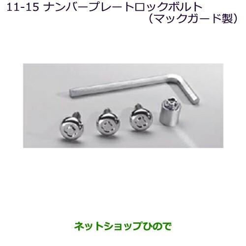 純正部品三菱 RVRナンバープレートロックボルト(...