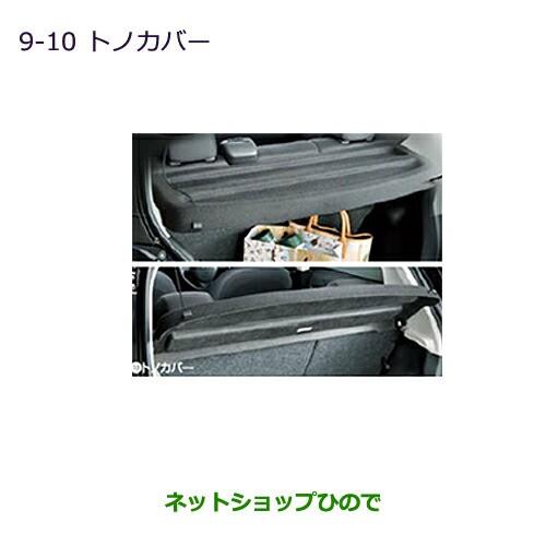 純正部品三菱 ミラージュトノカバー純正品番 MZ52...