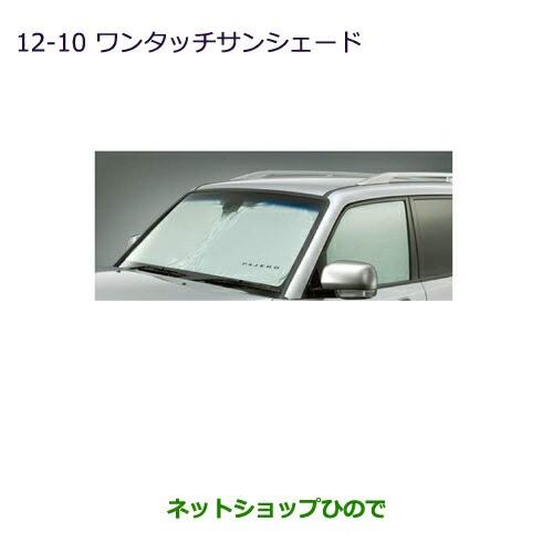 【純正部品】三菱 パジェロワンタッチサンシェー...