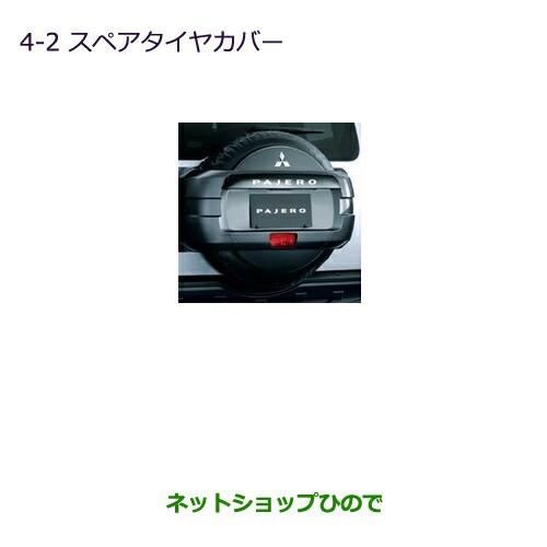 【純正部品】三菱 パジェロスペアタイヤカバー純...