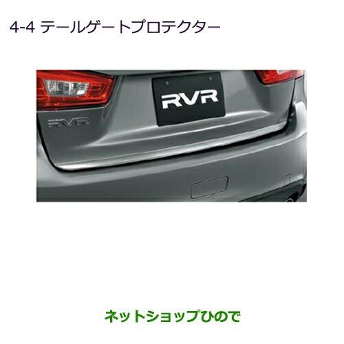 純正部品三菱 RVRテールゲートプロテクター