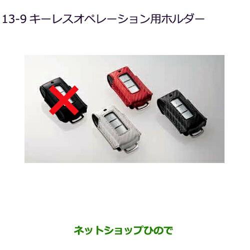 純正部品三菱 RVRキーレスオペレーション用ホルダ...