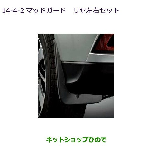 純正部品三菱 RVRマッドガード純正品番 MZ531449(...
