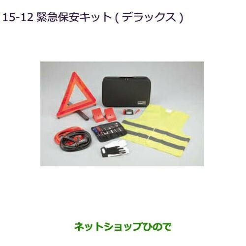 純正部品三菱 RVR緊急保安セット(デラックス)純正...