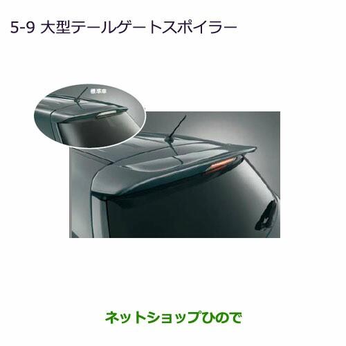 大型送料加算商品 純正部品三菱 RVR大型テールゲ...