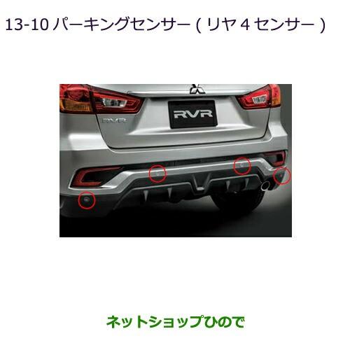 純正部品三菱 RVRパーキングセンサー(リヤ4センサ...