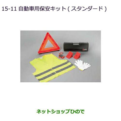 純正部品三菱 RVR自動車用保安セット(スタンダー...