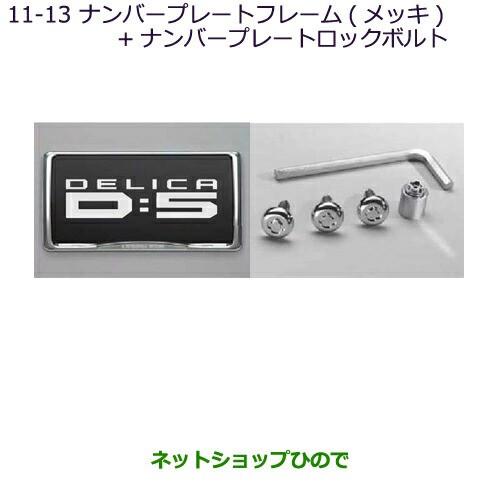【純正部品】三菱 デリカD:5ナンバープレートフレ...