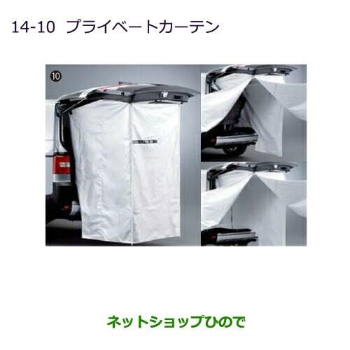 ◯純正部品三菱 デリカD:5プライベートカーテン純...