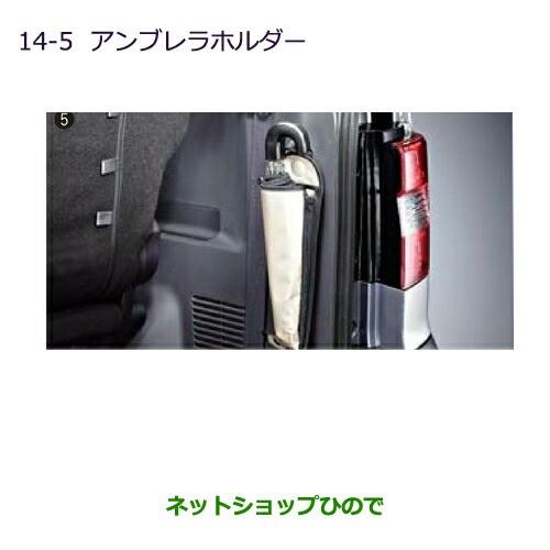 【純正部品】三菱 デリカD:5アンブレラホルダー純...