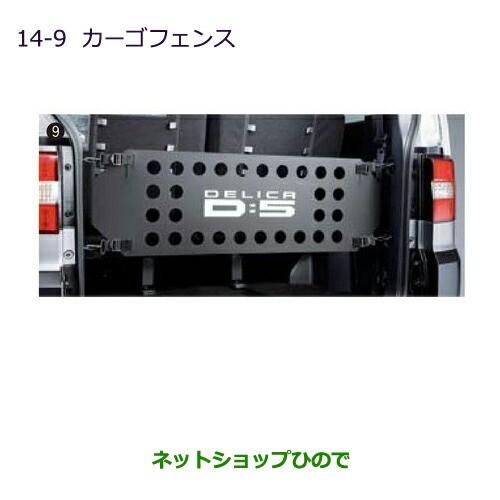 大型送料加算商品 ●純正部品三菱 デリカD:5カー...
