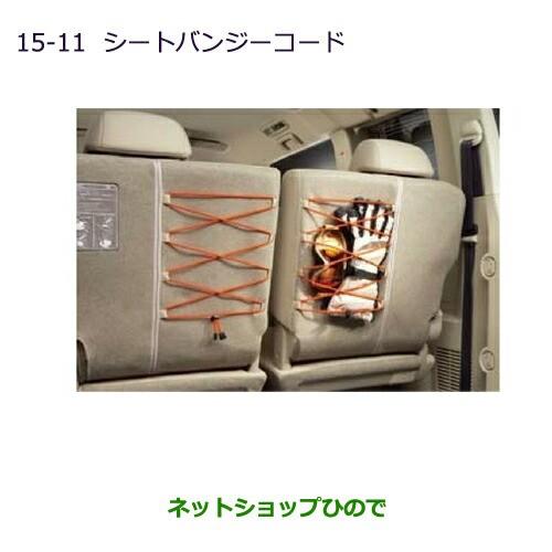【純正部品】三菱 デリカD:5シートバンジーコード...