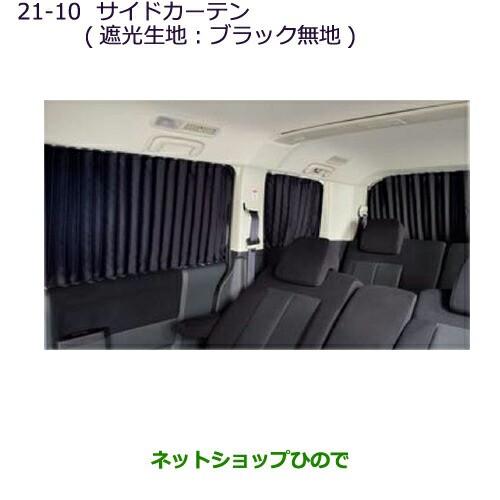 【純正部品】三菱 デリカD:5サイドカーテン(遮光...