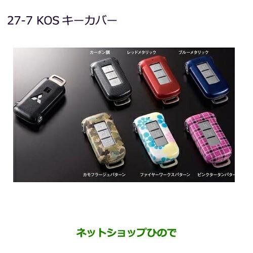 純正部品三菱 デリカD:5KOSキーカバー レッドメタ...