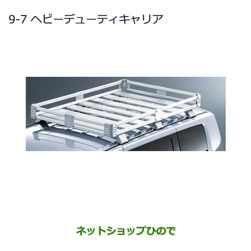 【純正部品】三菱 デリカD:5ヘビーデューティキャ...