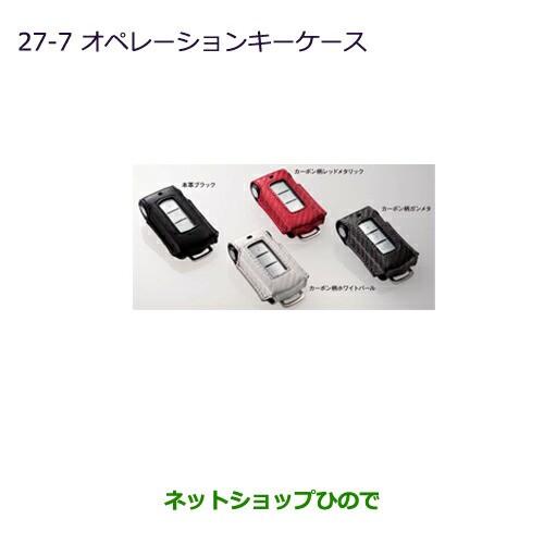 【純正部品】三菱 デリカD:5オペレーションキーケ...