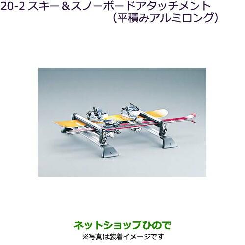 純正部品三菱 デリカD:5スキー&スノーボードアタ...