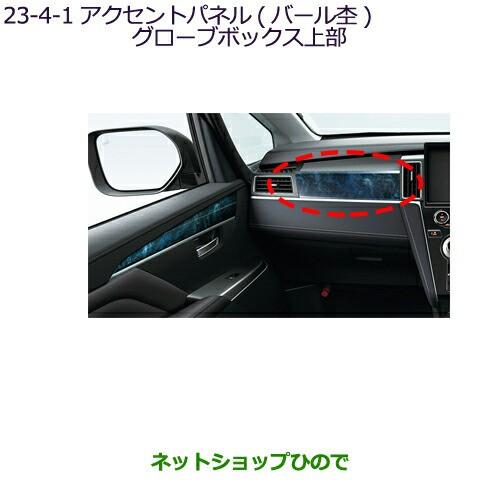 純正部品三菱 デリカD:5アクセントパネル(バール...