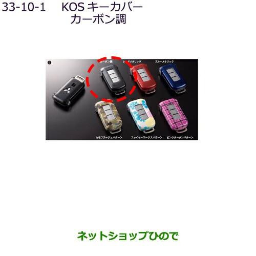 純正部品三菱 デリカD:5KOSキーカバー カーボン調...