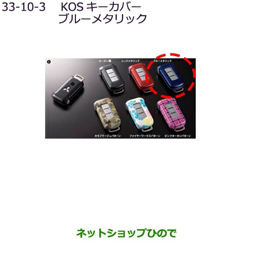 純正部品三菱 デリカD:5KOSキーカバー ブルーメタ...