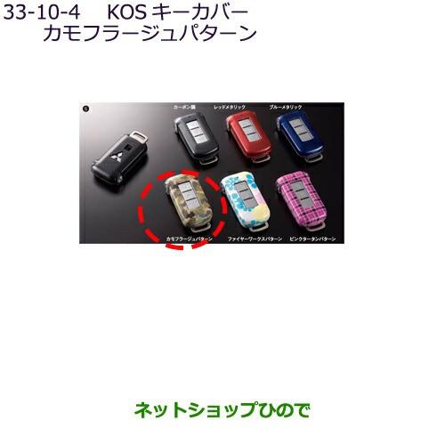 純正部品三菱 デリカD:5KOSキーカバー カモフラー...