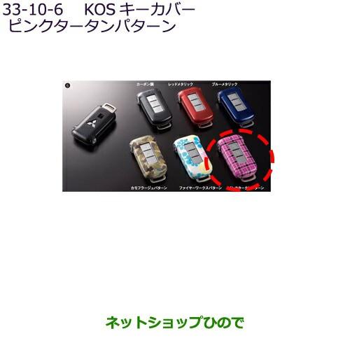 純正部品三菱 デリカD:5KOSキーカバー ピンクター...