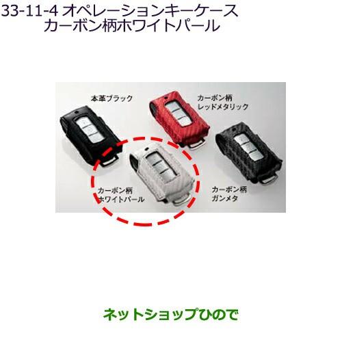 純正部品三菱 デリカD:5オペレーションキーケース...