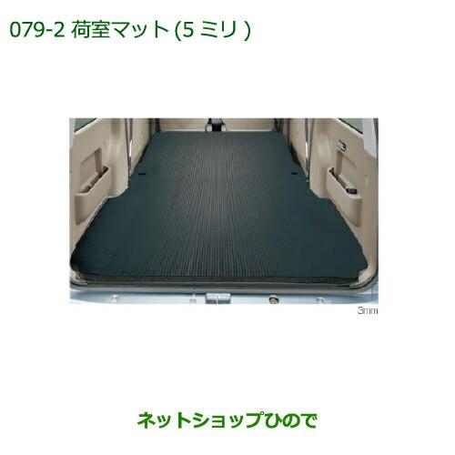 【純正部品】ダイハツ アトレーワゴン荷室マット(...