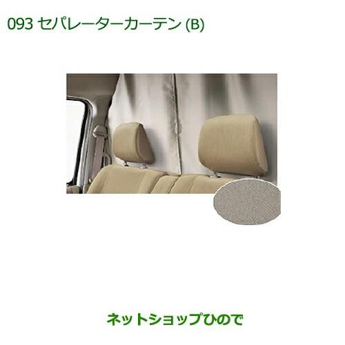 【純正部品】ダイハツ アトレーワゴンセパレータ...