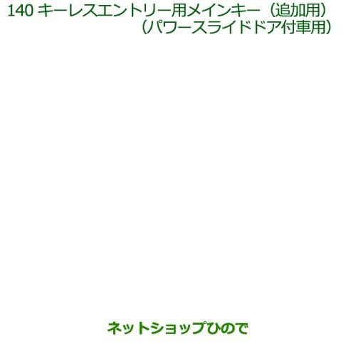 【純正部品】ダイハツ アトレーワゴンキーレスエ...