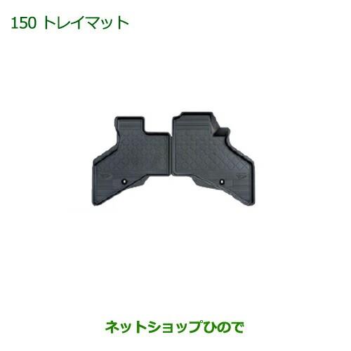 【純正部品】ダイハツ アトレーワゴントレイマッ...