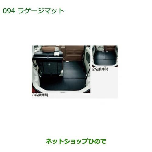 【純正部品】ダイハツ タント/タントカスタムラゲ...
