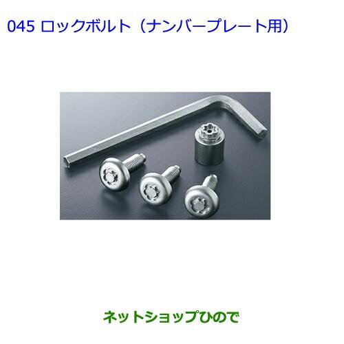 【純正部品】トヨタ アルファードロックボルト(...