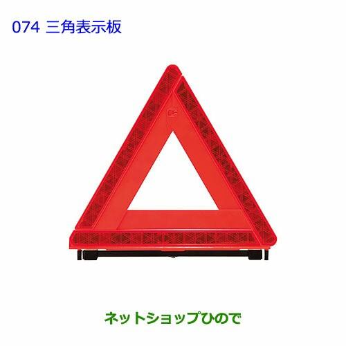 純正部品トヨタ プリウス三角表示板純正品番 0823...