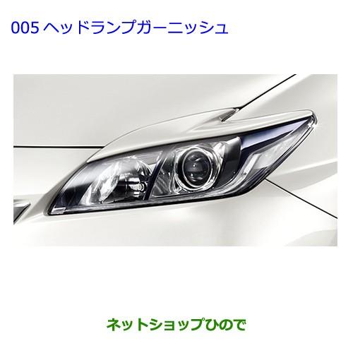 【純正部品】トヨタ プリウス PHVヘッドランプガ...
