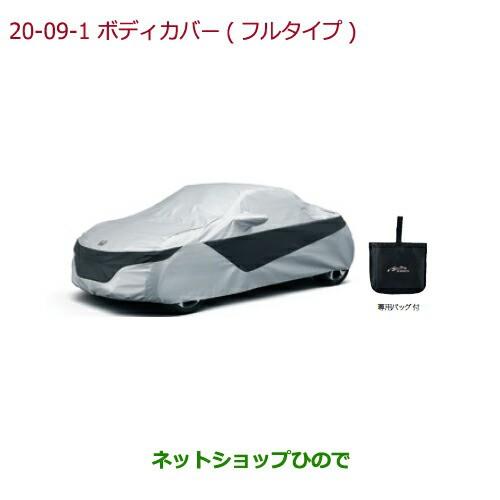 純正部品ホンダ S660ボディカバー アクティブスポ...