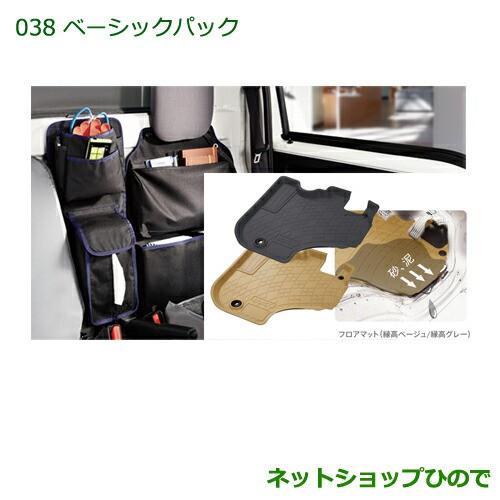 【純正部品】ダイハツ ハイゼット トラックベーシックパック/MT車用(ベージュ)