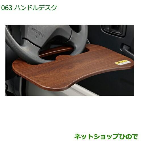 【純正部品】ダイハツ ハイゼット トラックハンド...