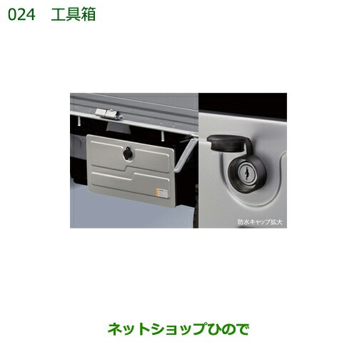 純正部品ダイハツ ハイゼット トラック工具箱純正...